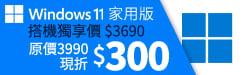 Windows 10 搭機獨享價
